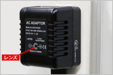 ACアダプタ型の監視カメラをスマホで遠隔操作