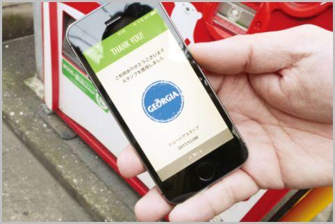 自販機のスタンプアプリで他人の購入に便乗する