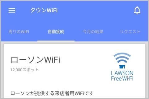 コンビニWi-Fiも自動接続する万能の神アプリ