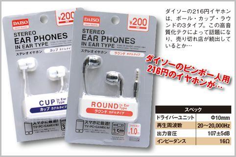 Daiso超便宜的耳机非常适合真正高品质的声音