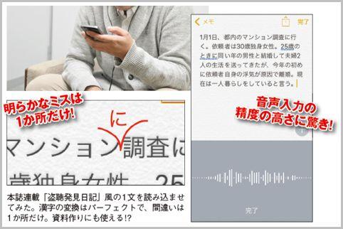 iPhone音声入力による文字起こし精度がヤバい