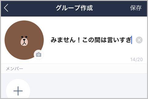 ブロックされてもメッセージ…LINE裏ワザ6選