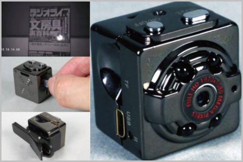 赤外線で撮影ができる超小型カメラが2千円以下