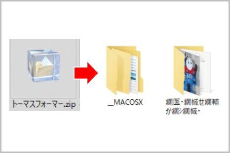 ZIPファイルを文字化けさせずに解凍する方法