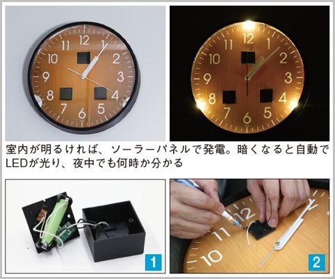 100均のガーデンライトで掛け時計を自動点灯