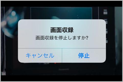 iPhoneで動画が録画できる「画面収録」使い方