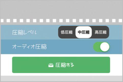 iPhoneの動画を高画質のまま圧縮保存する方法
