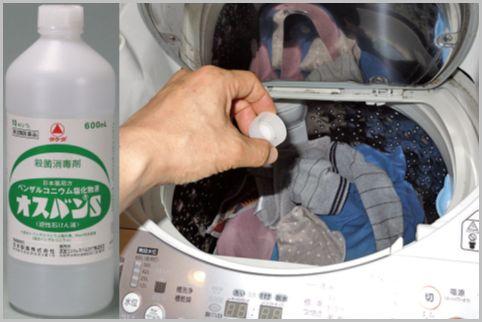 部屋干し生乾き臭を一掃する「オスバンS」とは