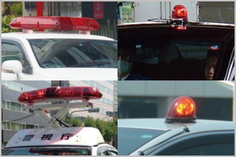 覆面も白黒もパトカーの危険度は赤色灯でわかる