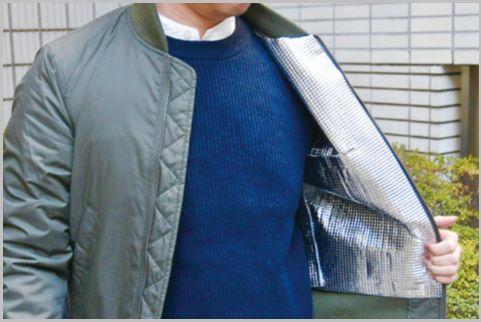 100均のアルミシートで手持ちの服を防寒仕様に