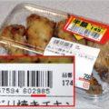 スーパーの総菜の値引きが本当かを確かめる方法