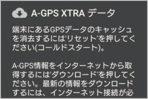 格安SIMにありがちなGPSの遅延を解決する方法