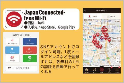 無料Wi-Fiが便利になるアプリの愛用者が急増