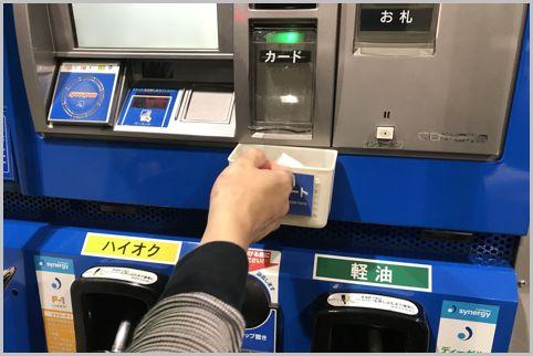 汽油加油可以获得1,250日元的双倍积分