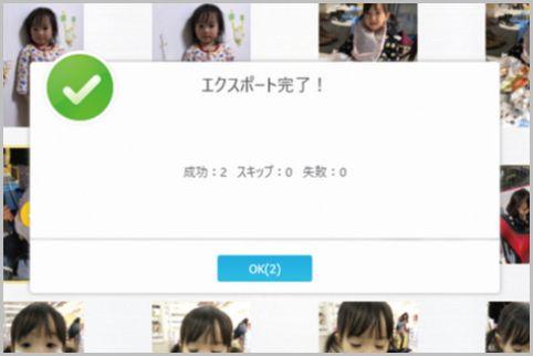iPhoneの写真バックアップに特化した無料ツール