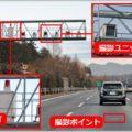 オービスの主流「LHシステム」は赤色灯が目印