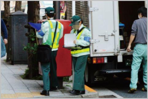 路駐時に監視員と会話すると違反処理されない?