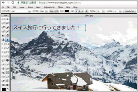 Photoshop代替にはオンライン型画像編集ツール
