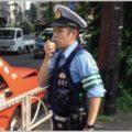 警察用語で「じどり」「おみや」はどんな意味?
