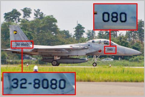 自衛隊の戦闘機や護衛艦に書かれた数字の読み方
