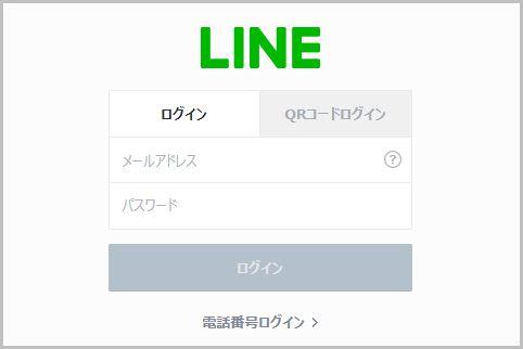 LINEをパソコンで使うための2つの方法とは?