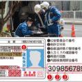 運転免許証番号でわかる出身地と取得年の読み方