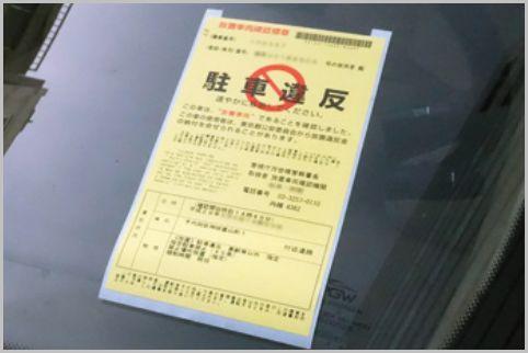 駐車違反で混同しがちな駐車と停車の違いとは?
