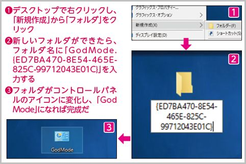 Windows10の隠しコマンド「神モード」とは?