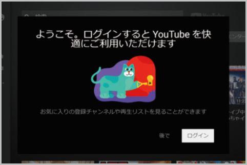 YouTubeテレビ版をパソコンで利用する方法
