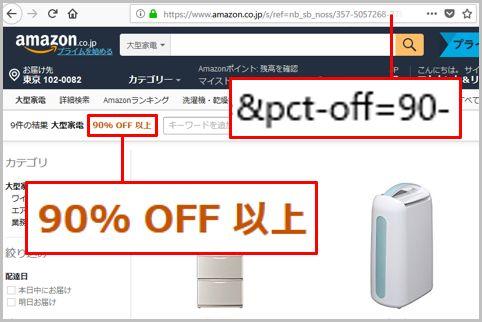 Amazonで割引率90%アイテムだけ表示する方法