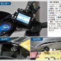 バイク専用の前後撮影ドラレコが1万円ちょっと