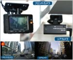 あおり運転対策に前後2カメラのドラレコを選ぶ