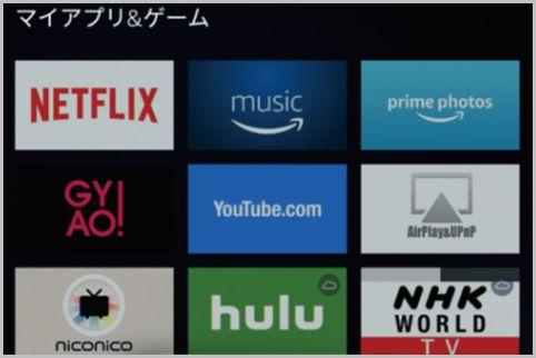 FireTVで絶対にインストールすべきアプリは?