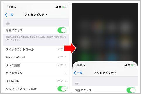 iPhone画面が勝手に下がるのは「簡易アクセス」