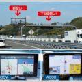 最新レーダー探知機を高速道で400km激走テスト