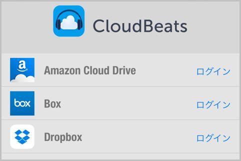 スマホの容量を圧迫しない音楽プレーヤーアプリ