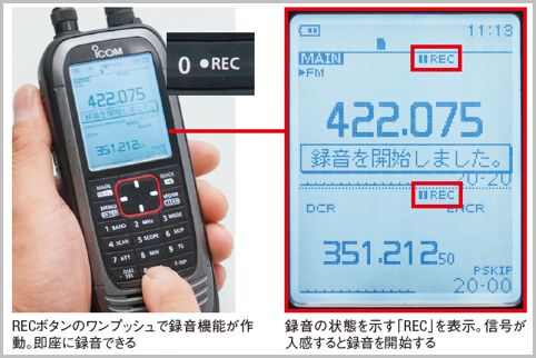 IC-R30「2波同時録音機能」フル活用する設定