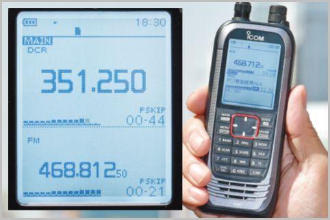 デジタル対応ハンディ機「IC-R30」の実力