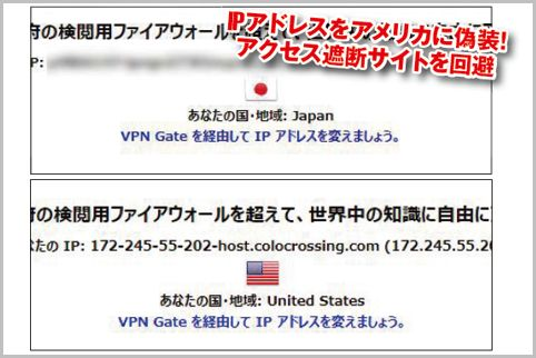 IPアドレス偽装でアクセス制限を回避する方法