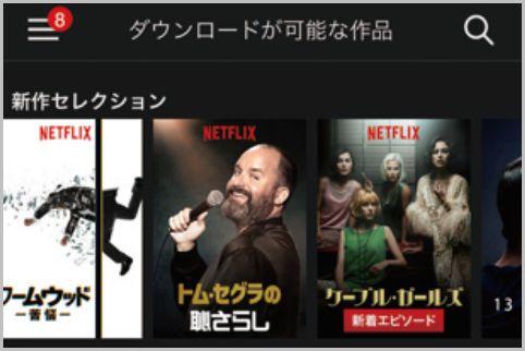 もっと便利に使える「Netflix」攻略テクニック
