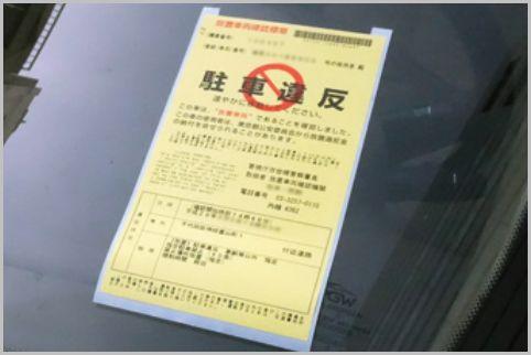 駐車違反ステッカーは放置しておいて問題ナシ?