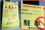 駐車違反「外交官ナンバーは除外される」はウソ