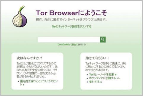 完全匿名でネットサーフィンするTorブラウザ