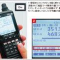 デジタル簡易無線の秘話コード解析の裏コマンド