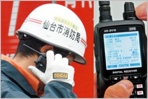 消防無線の秘話通信を解読できるハンディ受信機