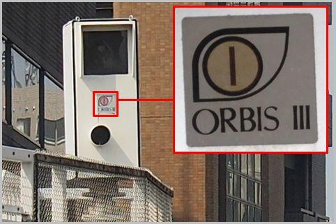 無人の速度取締り装置を「オービス」と呼ぶ理由