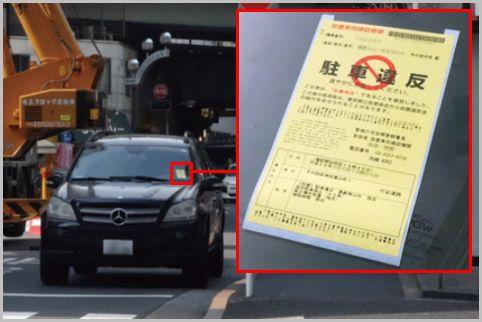 駐車違反の処理を監視員が行わない状況がある?