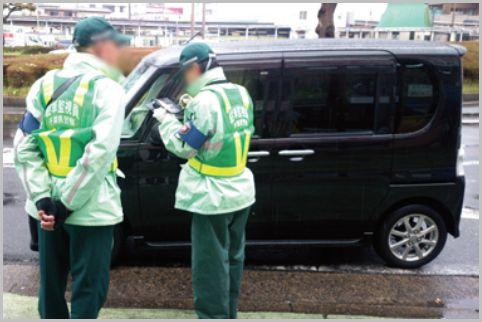 路上駐車でナンバーが見えない時の監視員の対応