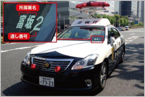 警視庁のパトカーは窓の記号で危険度を判別する
