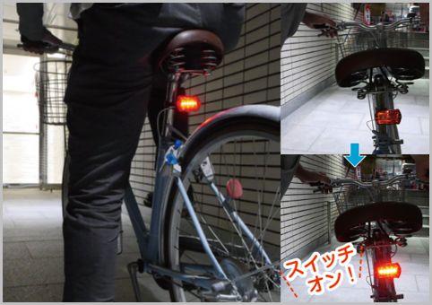 100均の自転車テールライトを手元操作に改造